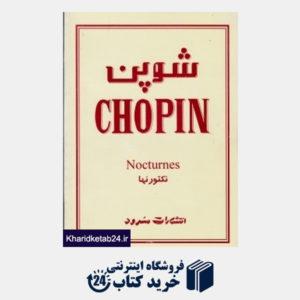 کتاب شوپن (نکتورن ها)