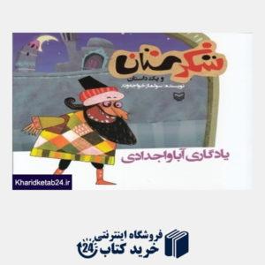 کتاب شکرستان و یک داستان (یادگار آباواجدادی)