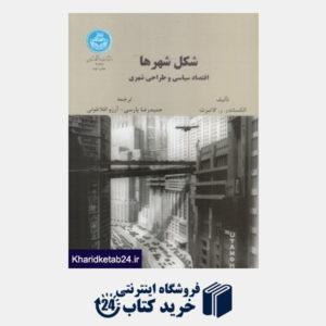 کتاب شکل شهرها (اقتصاد سیاسی و طراحی شهری)