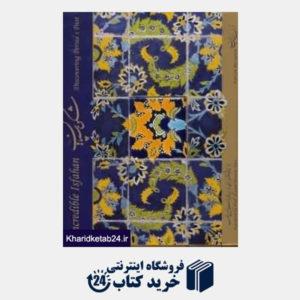 کتاب شکوه سپاهان (با جعبه و DVD)