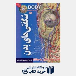 کتاب شگفتی های بدن انسان