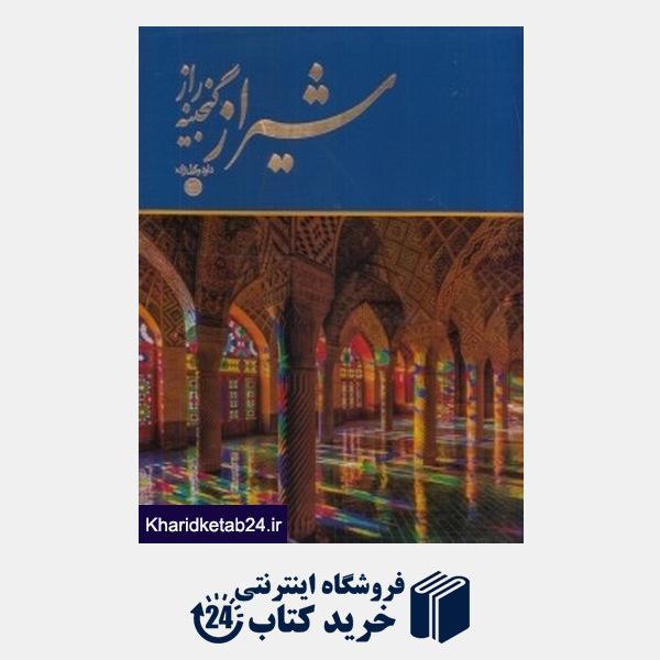 کتاب شیراز گنجینه راز (خشتی با قاب)