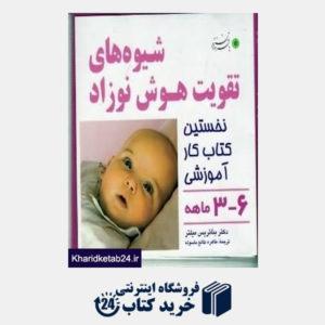 کتاب شیوه های تقویت هوش نوزاد 3 تا 6 ماهه