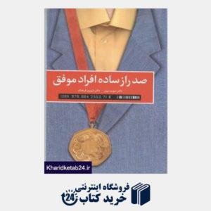 کتاب صد راز ساده افراد موفق