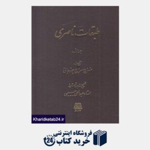 کتاب طبقات ناصری (2 جلدی)