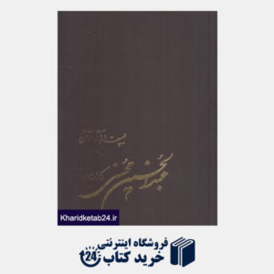 کتاب طبیعت در آثار نقاشی عبدالحسین محسنی کرمانشاهی