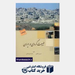 کتاب طبیعت گردی در ایران
