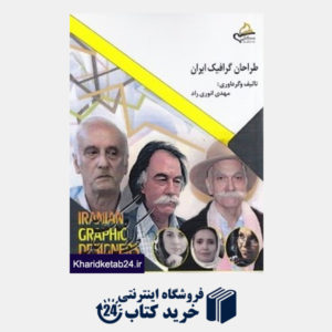 کتاب طراحان گرافیک ایران