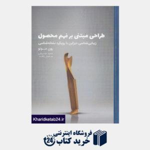 کتاب طراحی مبتنی بر فهم محصول (زیبایی شناسی دیزاین با رویکرد نشانه شناسی)