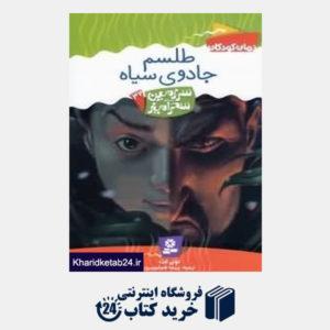 کتاب طلسم جادوی سیاه (سرزمین سحرآمیز 32)