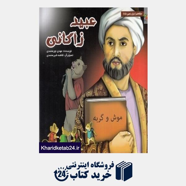 کتاب عبید زاکانی (مشاهیر ایران زمین 15) (تصویرگر فاطمه شیرمحمدی)