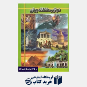 کتاب عجایب هفتگانه جهان (الهه)
