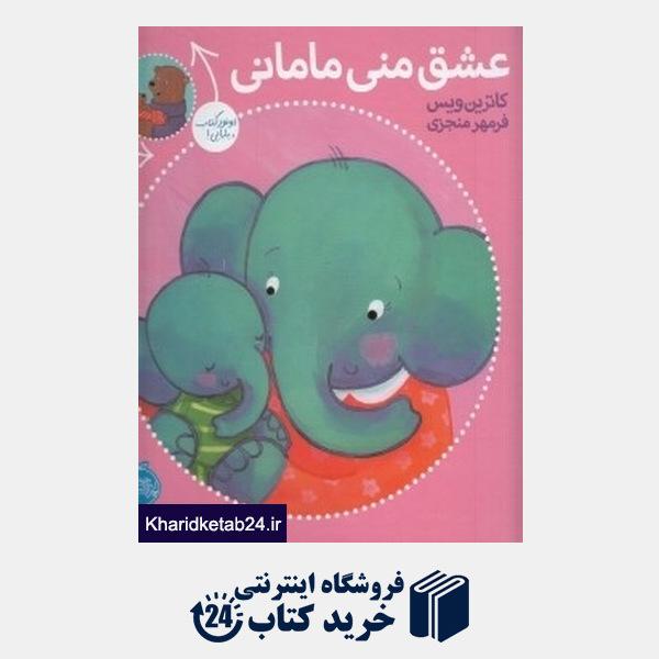 کتاب عشق منی مامانی بابایی دوست دارم