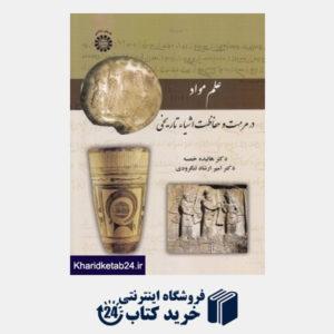 کتاب علم مواد (در مرمت و حفاظت اشیا تاریخی)