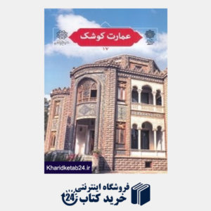 کتاب عمارت کوشک (تهران پژوهی 17)