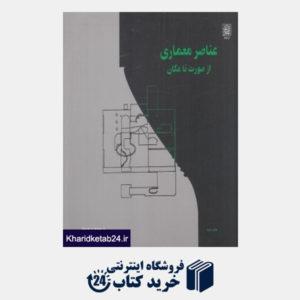 کتاب عناصر معماری از صورت تا مکان