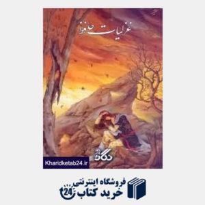 کتاب غزلیات حافظ باقاب