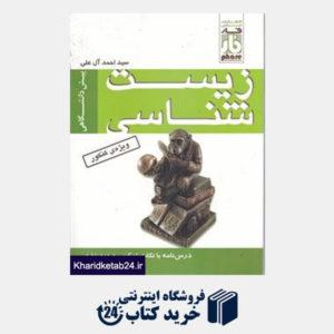 کتاب فار درس نامه زیست پیش دانشگاهی