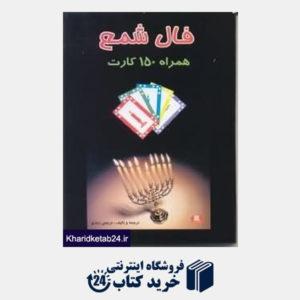 کتاب فال شمع همراه 150 کارت