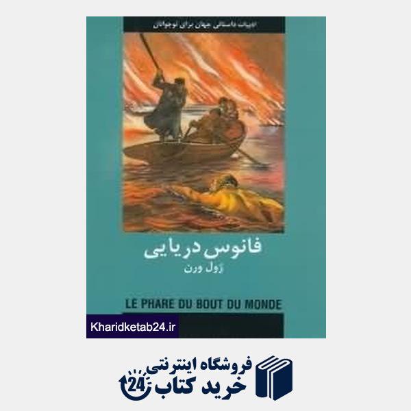 کتاب فانوس دریایی (ادبیات داستانی جهان برای نوجوانان)