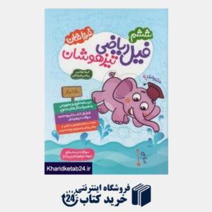 کتاب فرزانگان فیل ریاضی ششم تیزهوشان