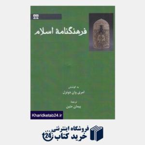 کتاب فرهنگنامه اسلام