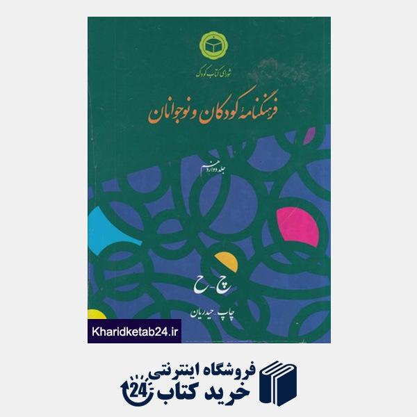کتاب فرهنگنامه کودکان و نوجوانان 12
