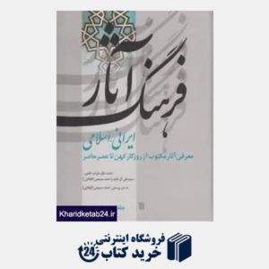 کتاب فرهنگ آثار ایرانی اسلامی 3 (ج - دیوار)