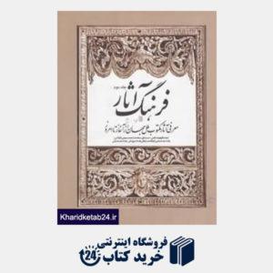 کتاب فرهنگ آثار 2 پ - خ