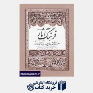 کتاب فرهنگ آثار 6 ن - ی
