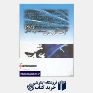 کتاب فرهنگ اصطلاحات استانداردهای PMI