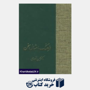 کتاب فرهنگ امثال سخن 2 (2 جلدی)