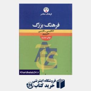 کتاب فرهنگ بزرگ انگلیسی فارسی حییم