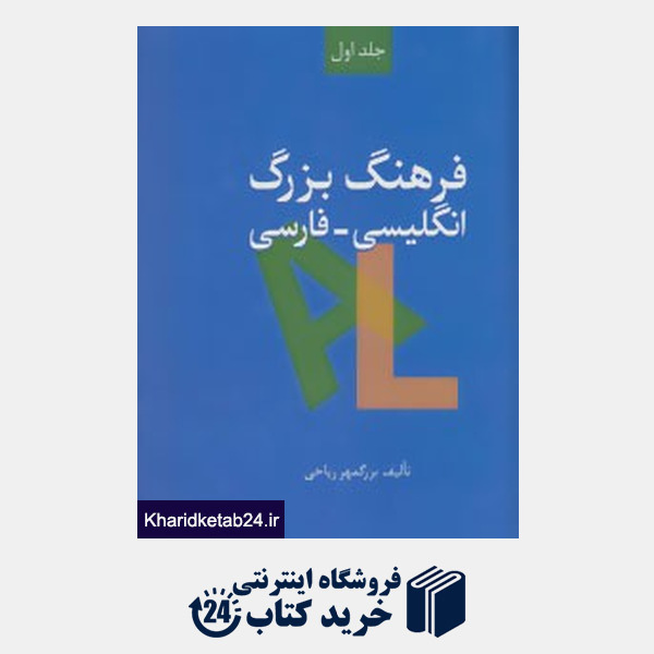 کتاب فرهنگ بزرگ انگلیسی-فارسی (2جلدی)