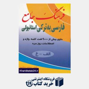 کتاب فرهنگ جامع فارسی به ترکی استانبولی (2جلدی)