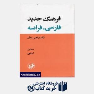 کتاب فرهنگ جدید فارسی فرانسه 1 (2 جلدی)