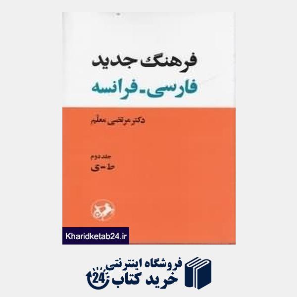 کتاب فرهنگ جدید فارسی فرانسه 2 (2 جلدی)