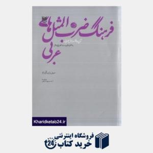 کتاب فرهنگ ضرب المثل های عربی (گزیده امثال و حکم عربی به همراه فهرست الفبایی امثال)