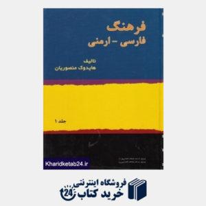 کتاب فرهنگ فارسی ارمنی 1 (2 جلدی)