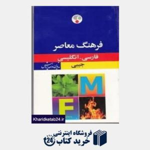 کتاب فرهنگ فارسی انگلیسی جیبی