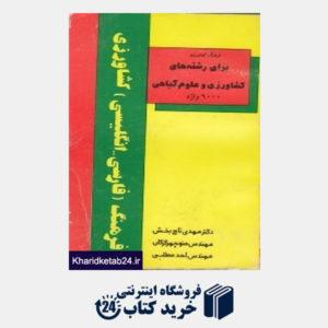 کتاب فرهنگ فارسی انگلیسی کشاورزی