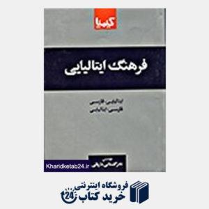 کتاب فرهنگ فارسی ایتالیایی - ایتالیایی فارسی