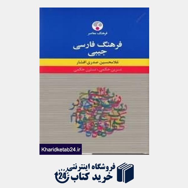 کتاب فرهنگ فارسی جیبی