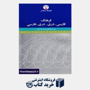 کتاب فرهنگ فارسی دری دری فارسی