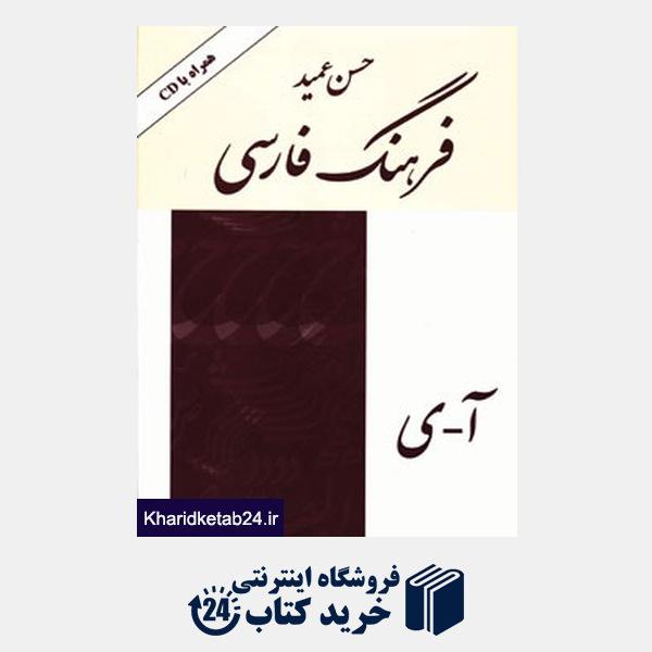 کتاب فرهنگ فارسی عمید،همراه با سی دی