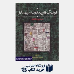 کتاب فرهنگ فارسی مدرسه سپهسالار (منسوب به قطران)