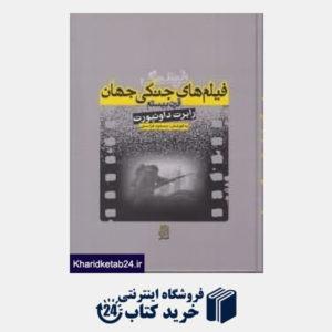 کتاب فرهنگ فیلم های جنگی جهان (قرن بیستم)