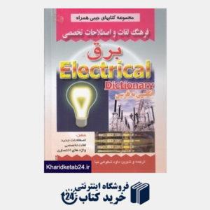 کتاب فرهنگ لغات و اصطلاحات تخصصی برق