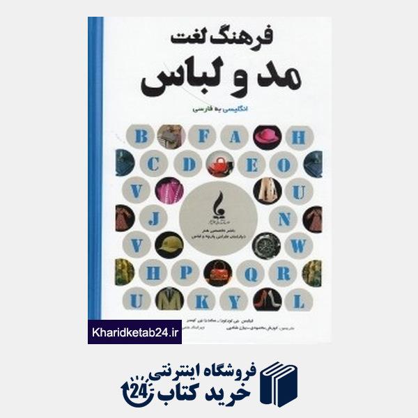 کتاب فرهنگ لغت مد و لباس (انگلیسی به فارسی)