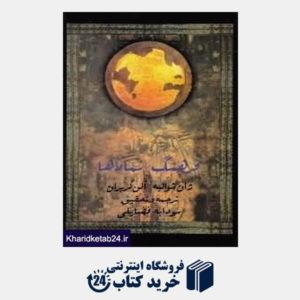 کتاب فرهنگ نمادها 2